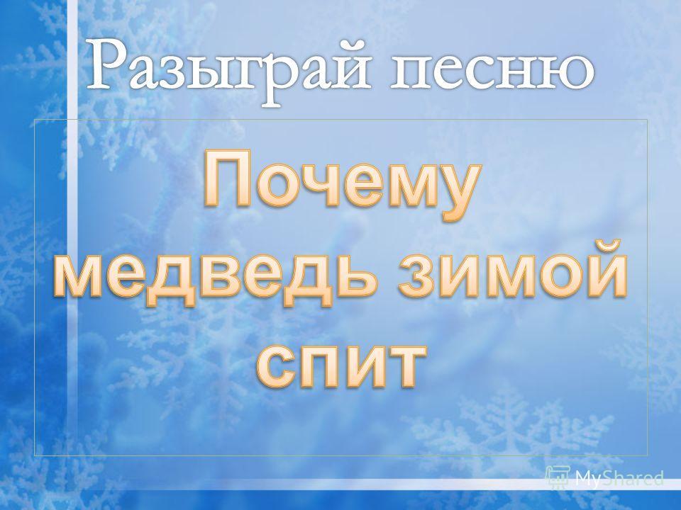 Ноты зимних песен сайт o-muzruk!