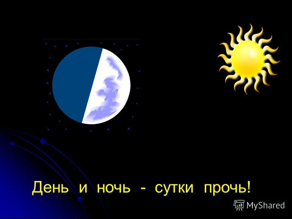 День и ночь - сутки прочь!