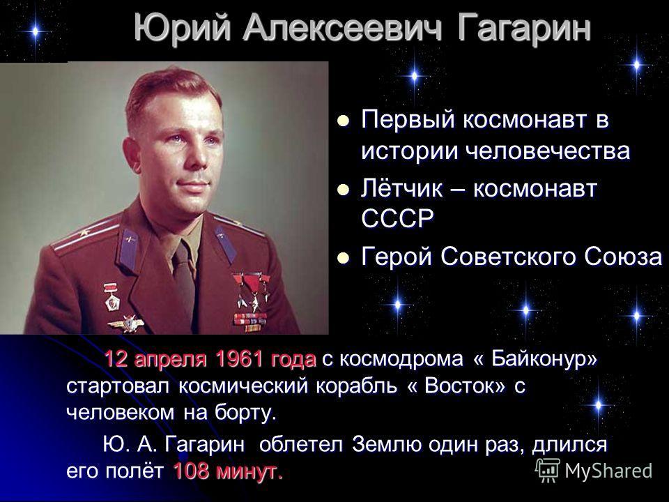 Юрий Алексеевич Гагарин Юрий Алексеевич Гагарин 12 апреля 1961 года с космодрома « Байконур» стартовал космический корабль « Восток» с человеком на борту. 12 апреля 1961 года с космодрома « Байконур» стартовал космический корабль « Восток» с человеко