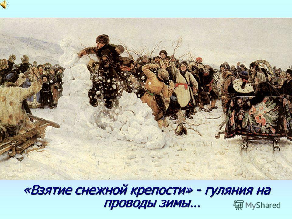 «Взятие снежной крепости» - гуляния на проводы зимы…