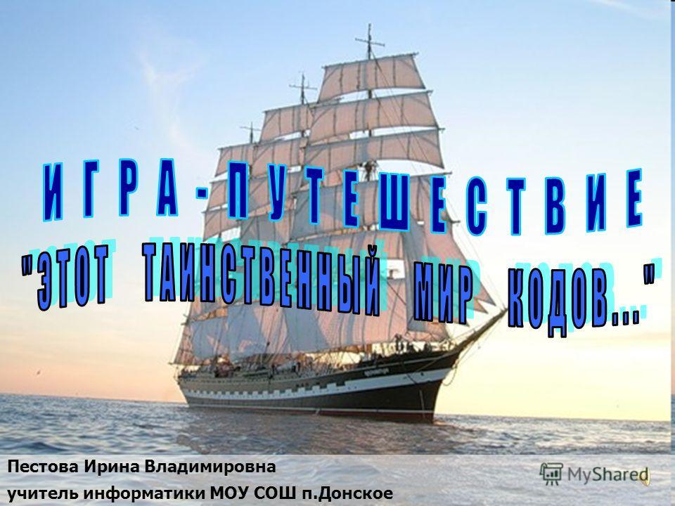Пестова Ирина Владимировна учитель информатики МОУ СОШ п.Донское
