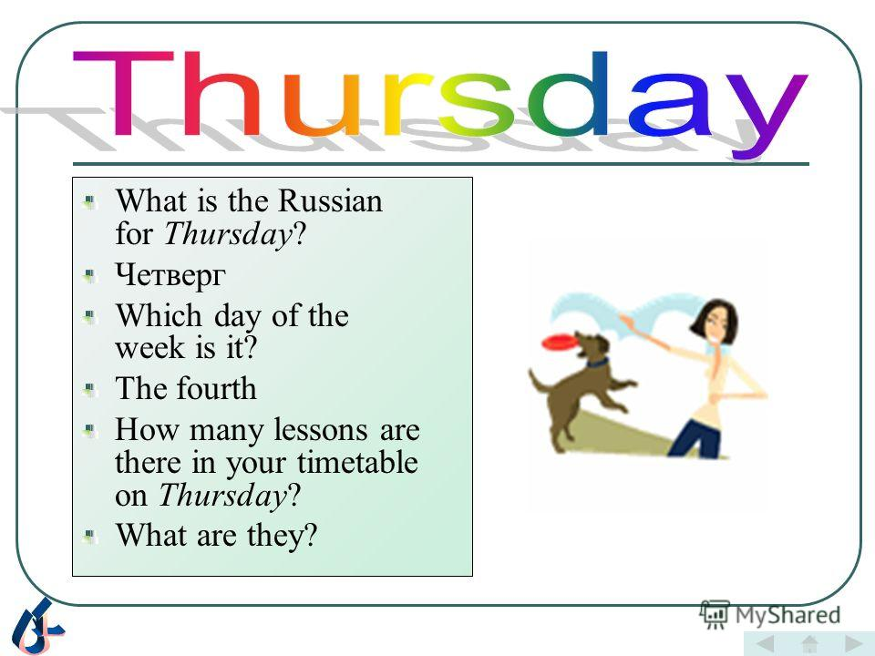 What is the Russian for Sunday? Воскресенье Which day of the week is it? The seventh How many lessons are there in your timetable on Sunday?