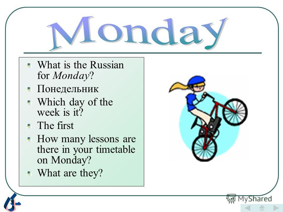 What is the Russian for Tuesday? Вторник Which day of the week is it? The second How many lessons are there in your timetable on Tuesday? What are they?