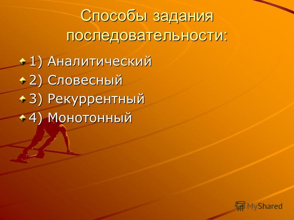 Способы задания последовательности: 1) Аналитический 2) Словесный 3) Рекуррентный 4) Монотонный