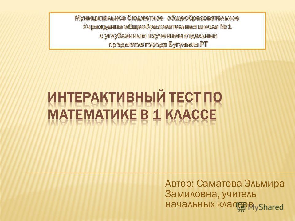 Автор: Саматова Эльмира Замиловна, учитель начальных классов