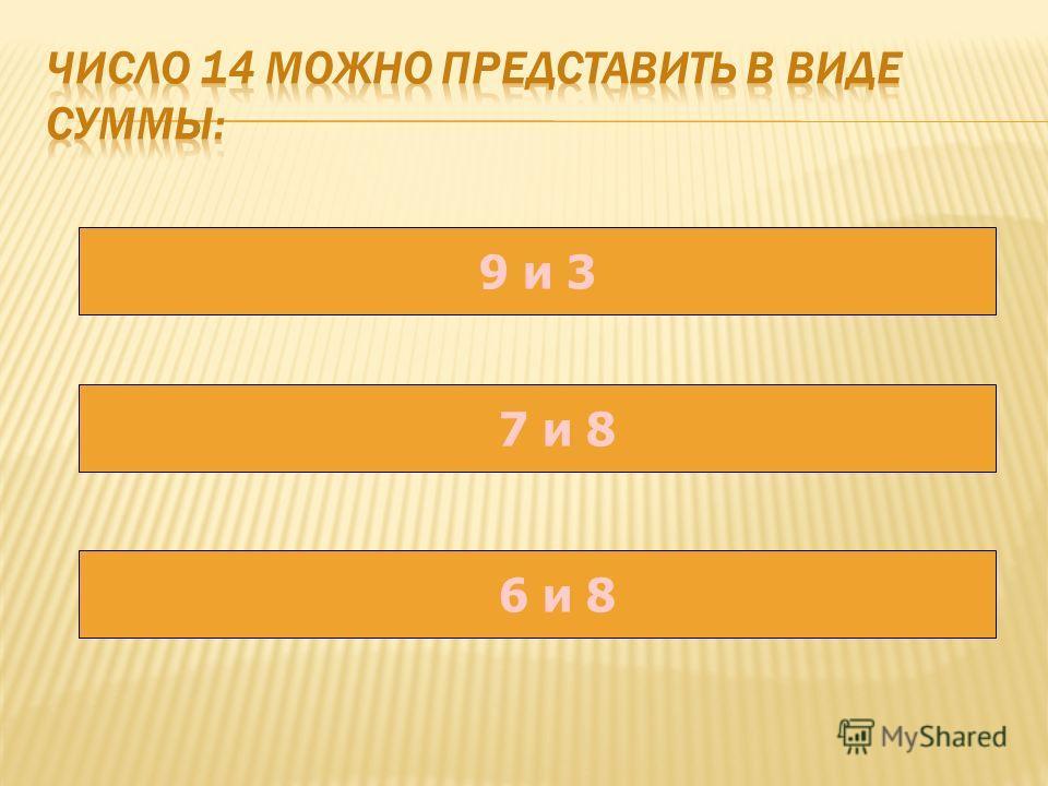 9 и 3 7 и 8 6 и 8