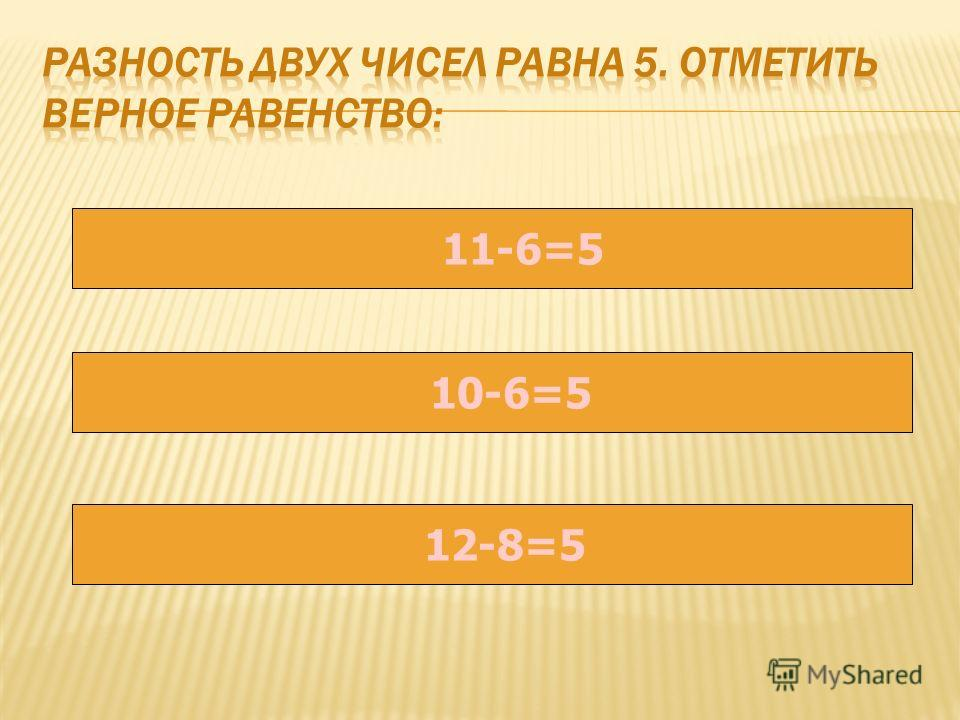 11-6=5 10-6=5 12-8=5