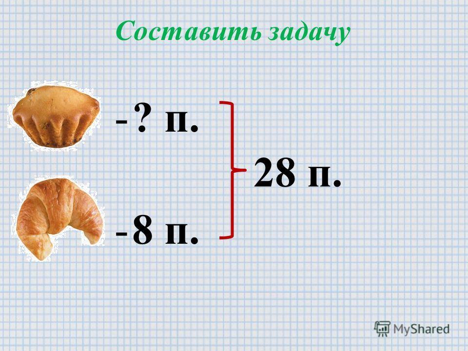 Составить задачу -? п. -8 п. 28 п.