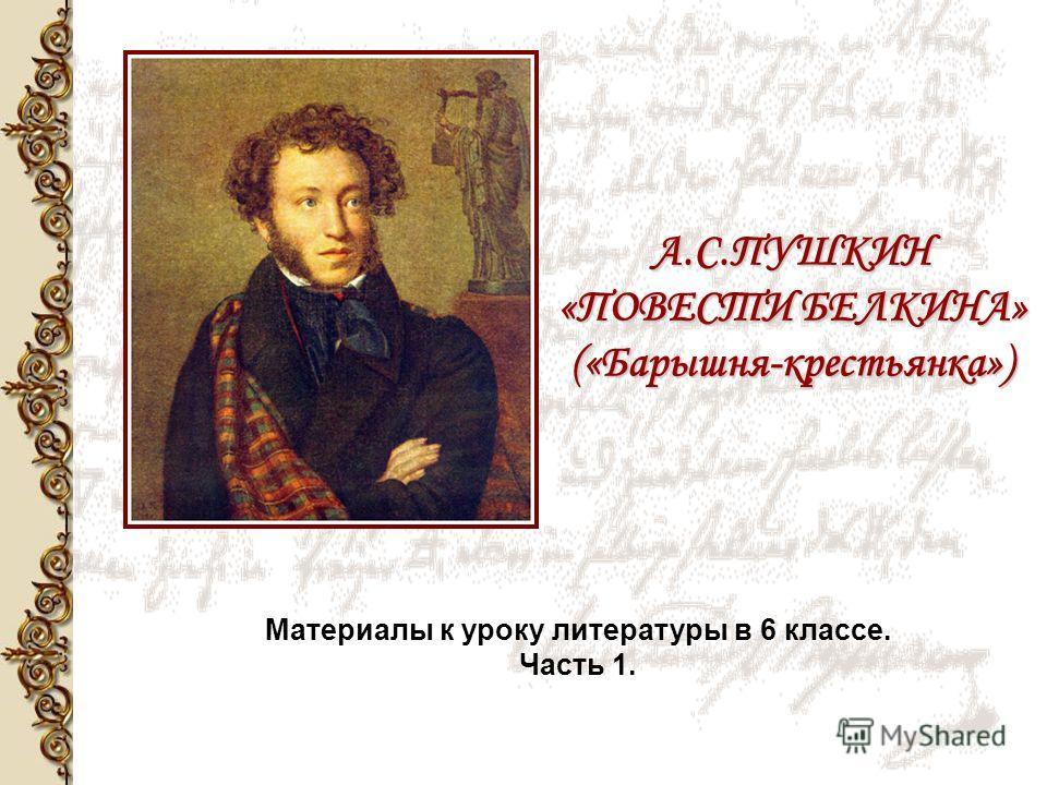 А с пушкин барышня крестьянка читать - 7197d
