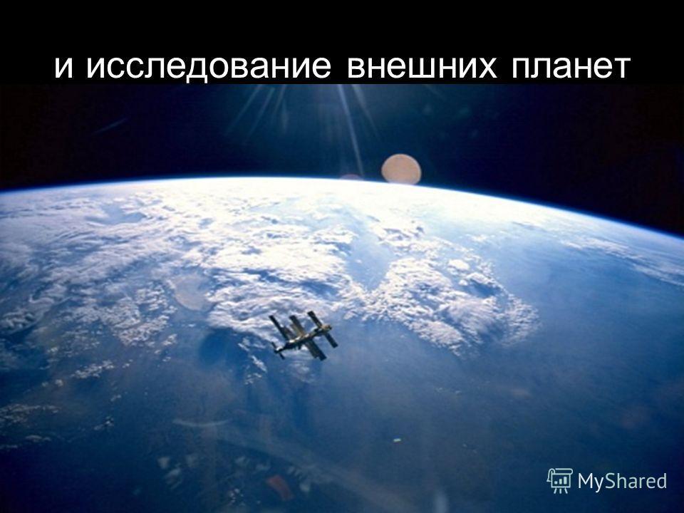 и исследование внешних планет