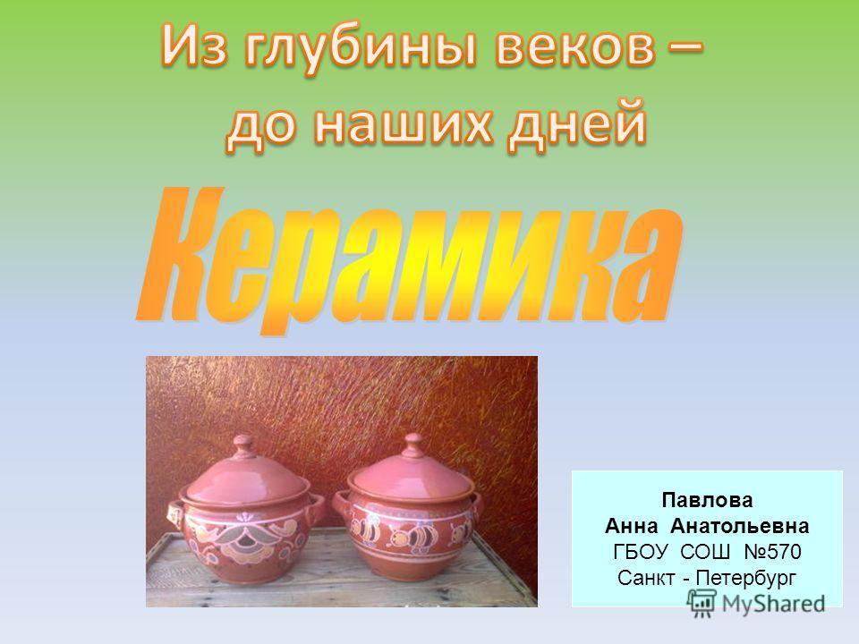 Павлова Анна Анатольевна ГБОУ СОШ 570 Санкт - Петербург
