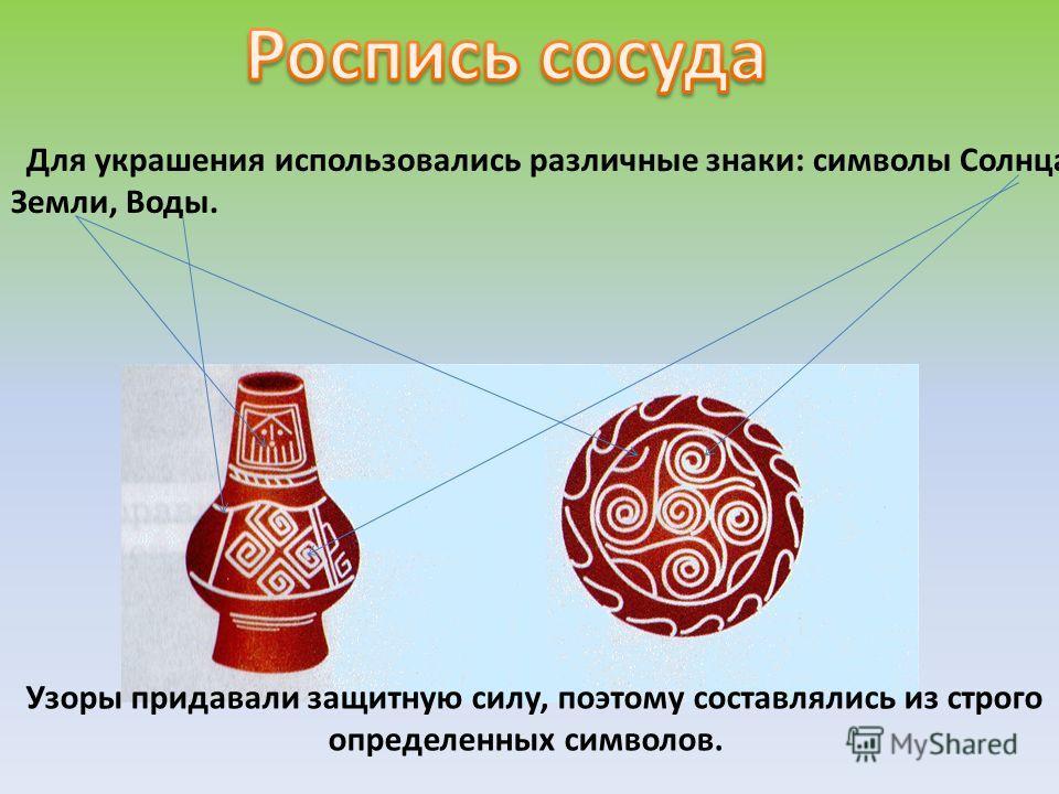 Для украшения использовались различные знаки: символы Солнца, Земли, Воды. Узоры придавали защитную силу, поэтому составлялись из строго определенных символов.