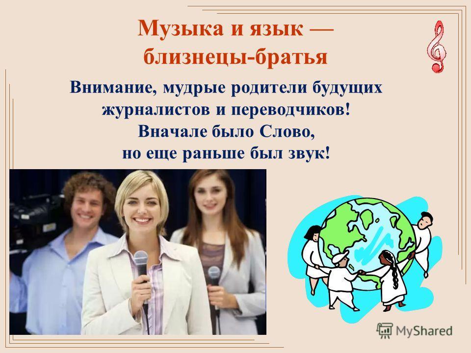 Музыка и язык близнецы-братья Внимание, мудрые родители будущих журналистов и переводчиков! Вначале было Слово, но еще раньше был звук!