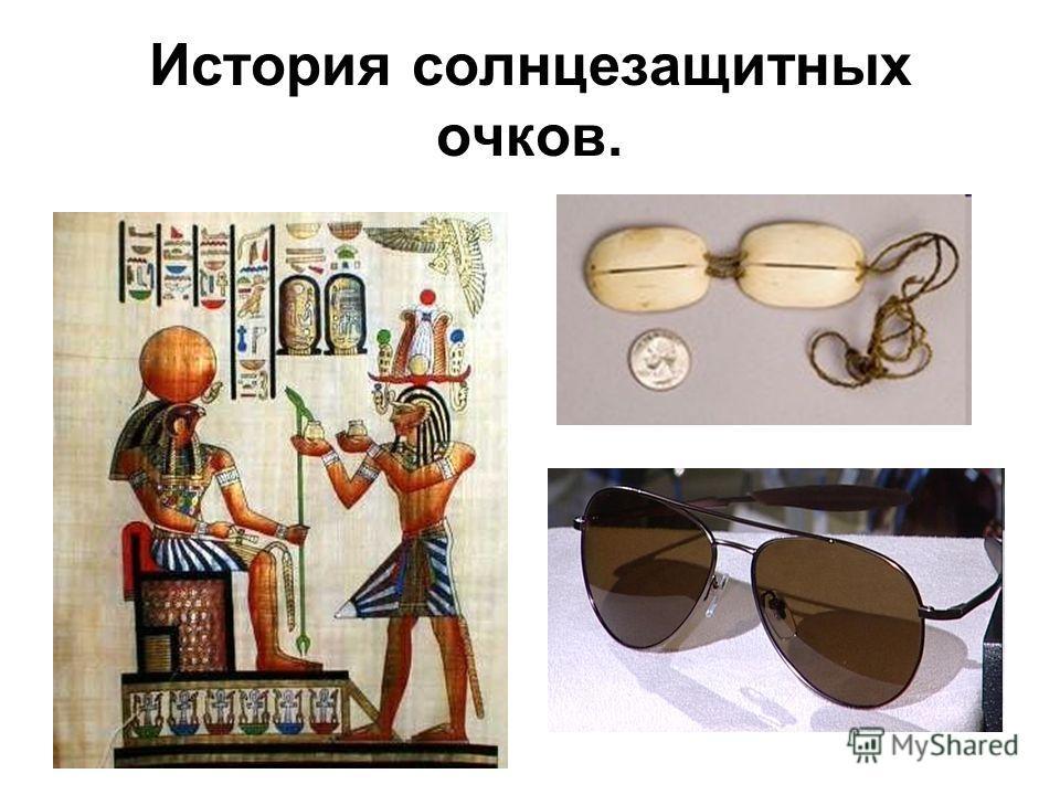 История солнцезащитных очков.