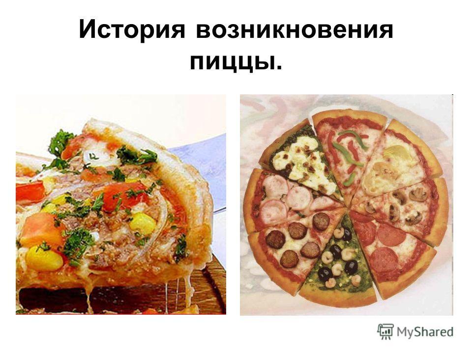 История возникновения пиццы.