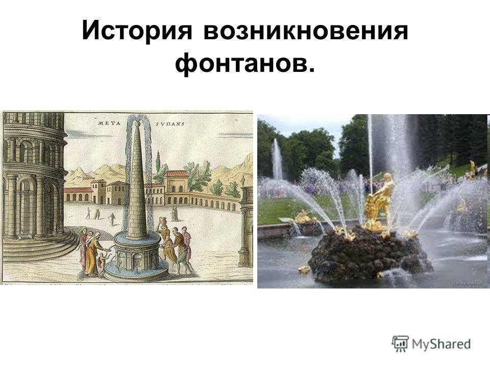 История возникновения фонтанов.