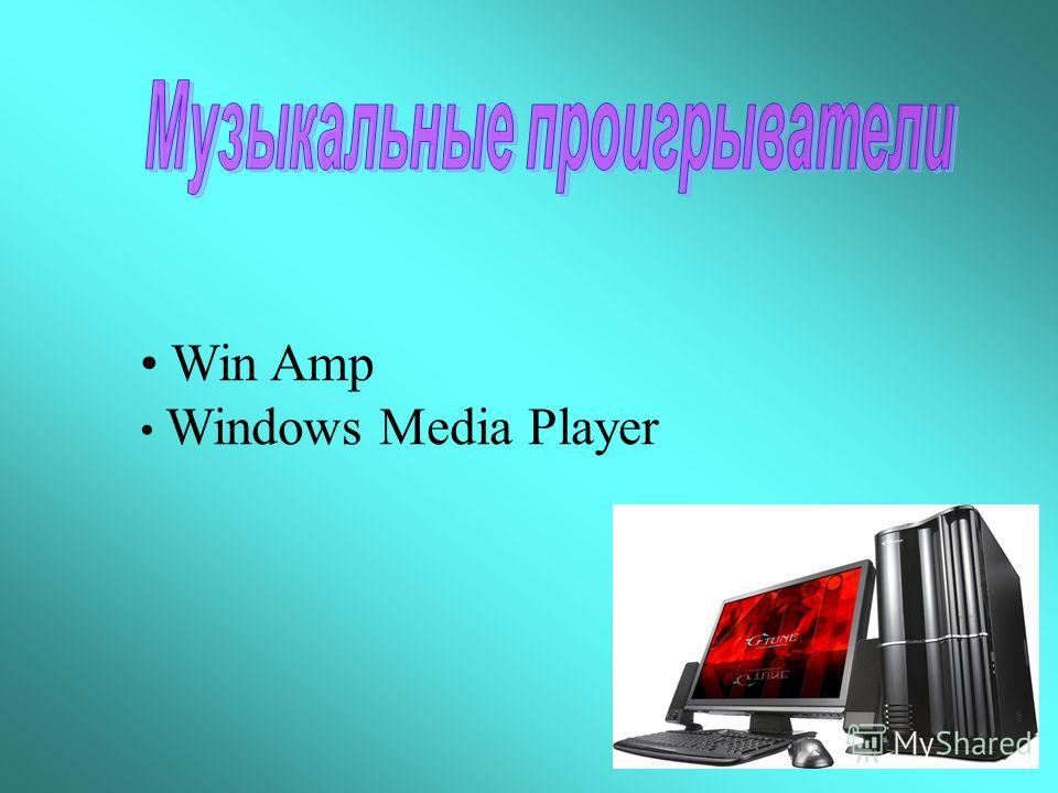 Win Amp Windows Media Player