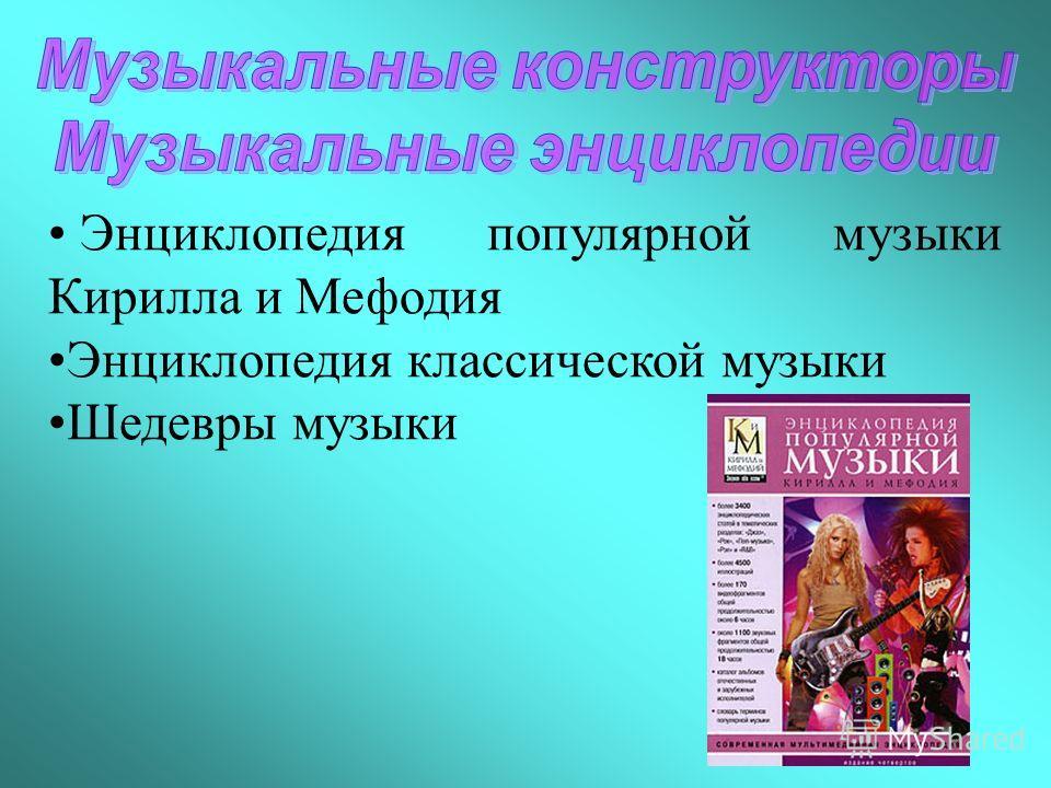 Энциклопедия популярной музыки Кирилла и Мефодия Энциклопедия классической музыки Шедевры музыки