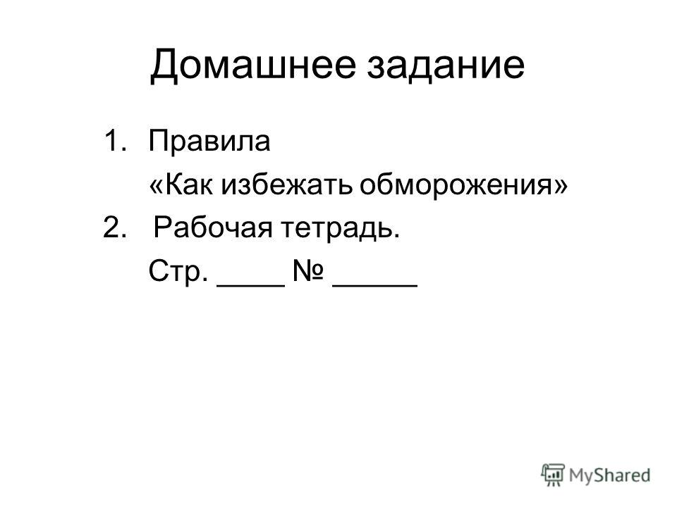 Домашнее задание 1. Правила «Как избежать обморожения» 2. Рабочая тетрадь. Стр. ____ _____