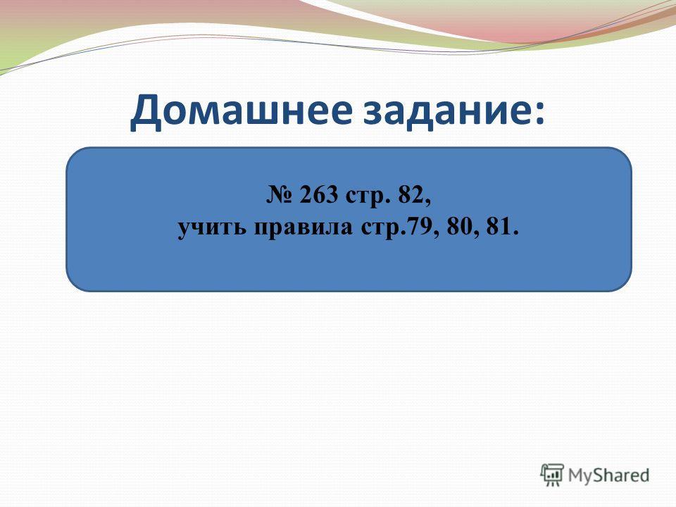 Домашнее задание: 263 стр. 82, учить правила стр.79, 80, 81.