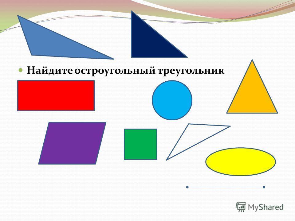 Найдите остроугольный треугольник