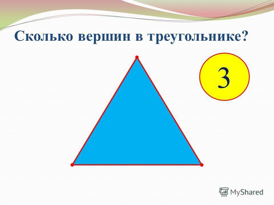 Сколько вершин в треугольнике? 3