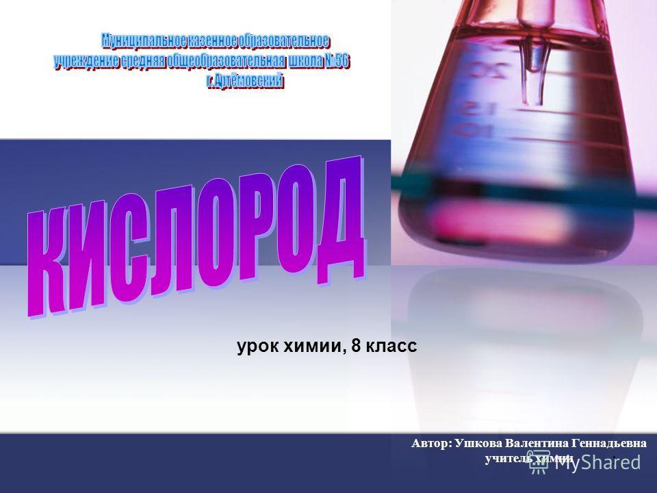 1 Автор: Ушкова Валентина Геннадьевна учитель химии урок химии, 8 класс