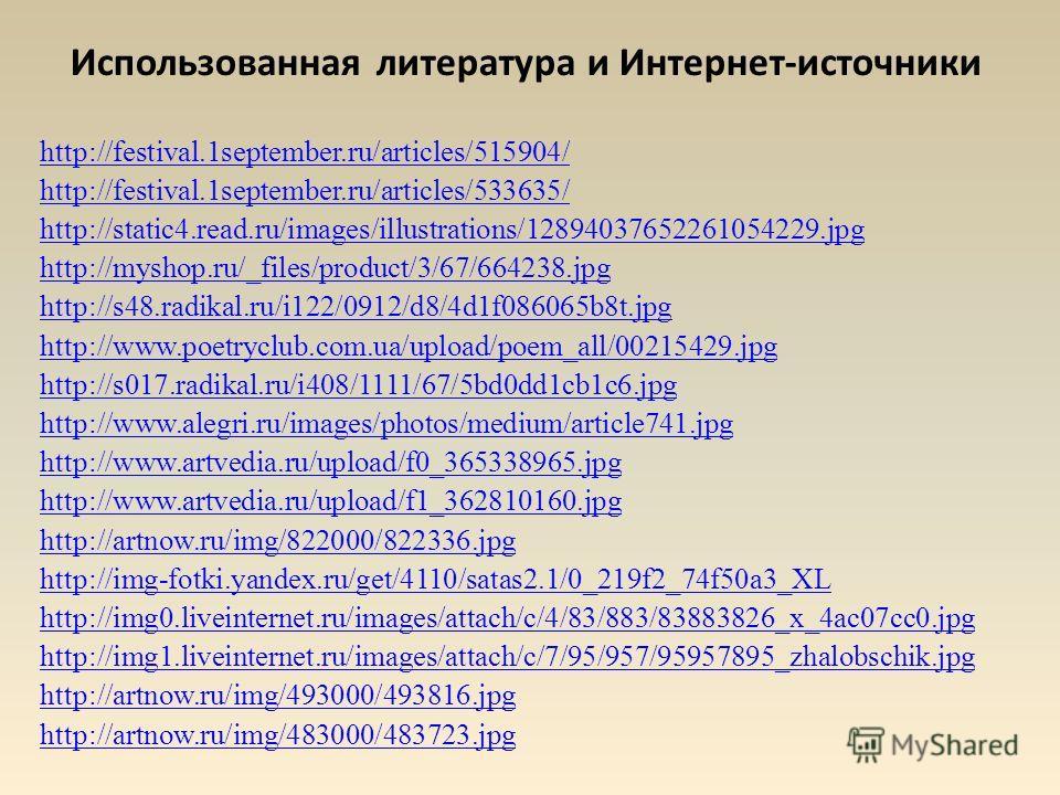 Использованная литература и Интернет-источники http://festival.1september.ru/articles/515904/ http://festival.1september.ru/articles/533635/ http://static4.read.ru/images/illustrations/12894037652261054229. jpg http://myshop.ru/_files/product/3/67/66