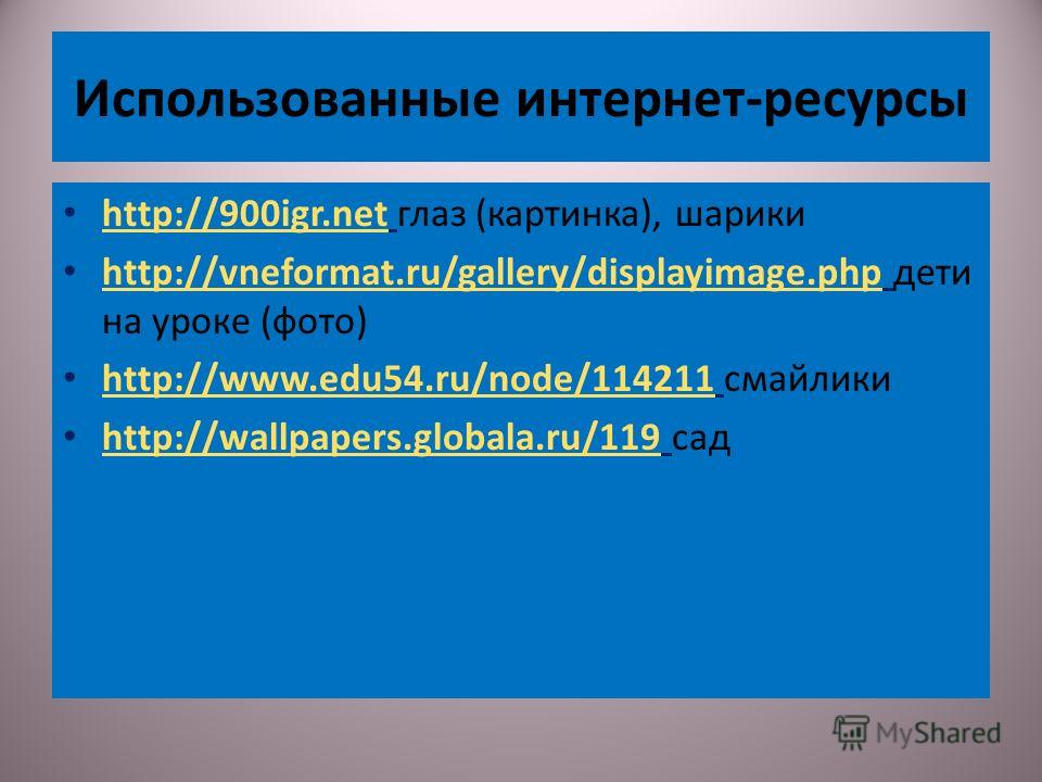 Использованные интернет-ресурсы http://900igr.net глаз (картинка), шарики http://900igr.net http://vneformat.ru/gallery/displayimage.php дети на уроке (фото) http://vneformat.ru/gallery/displayimage.php http://www.edu54.ru/node/114211 смайлики http:/