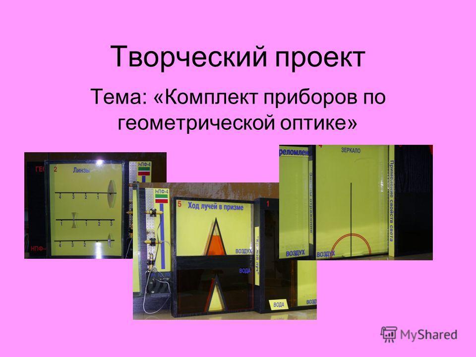 Творческий проект Тема: «Комплект приборов по геометрической оптике»