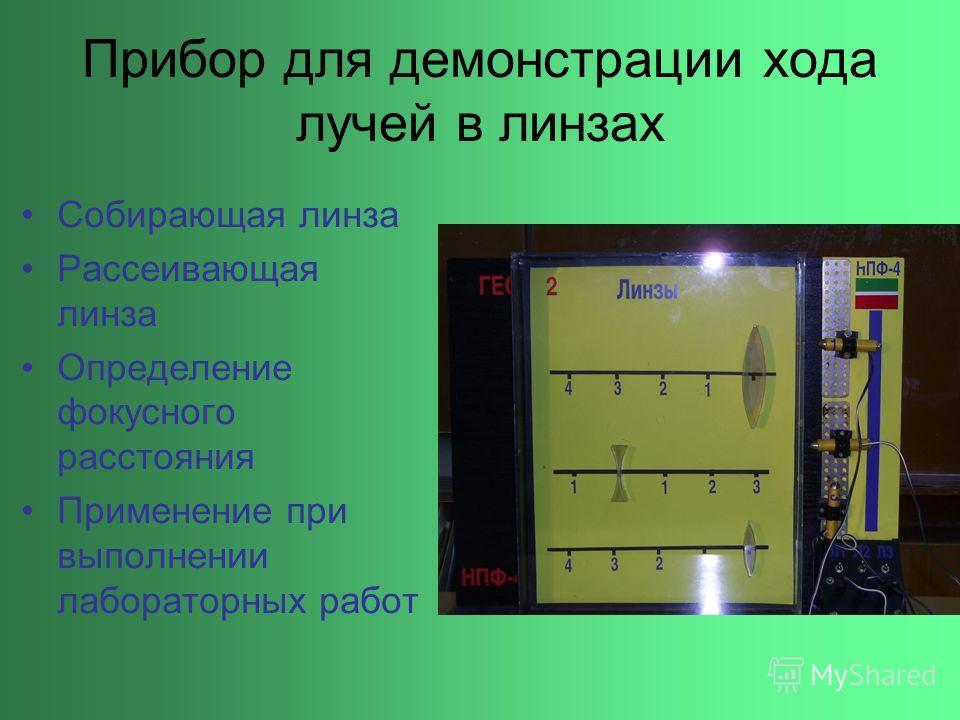 Прибор для демонстрации хода лучей в линзах Собирающая линза Рассеивающая линза Определение фокусного расстояния Применение при выполнении лабораторных работ