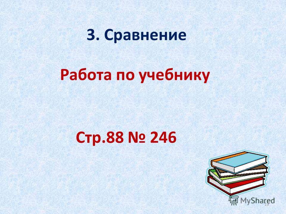 Работа по учебнику Стр.88 246 3. Сравнение 19