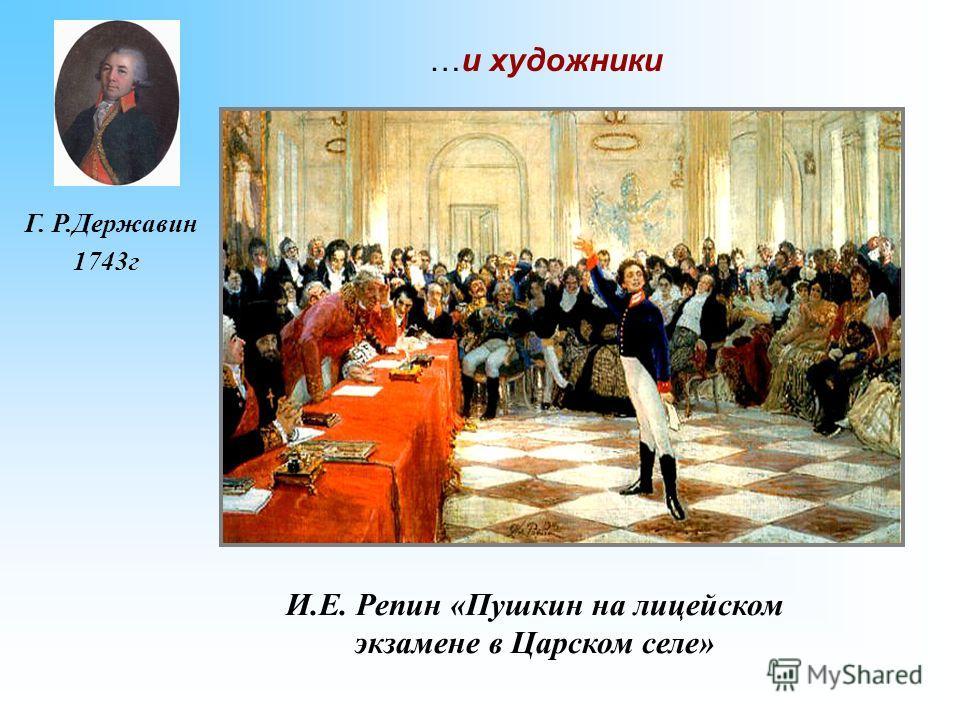 В.А.Моцарт 1756 г. А.С. Пушкин 1799 г. Л.Н. Толстой 1829 г И.А. Крылов 1769 г. Ф. И Тютчев 1803 г А.А. АхматоваГ.Р. Державин 1743 г. М.Ю. Лермонтов 1814 г. У нас в гостях поэты, писатели, музыканты