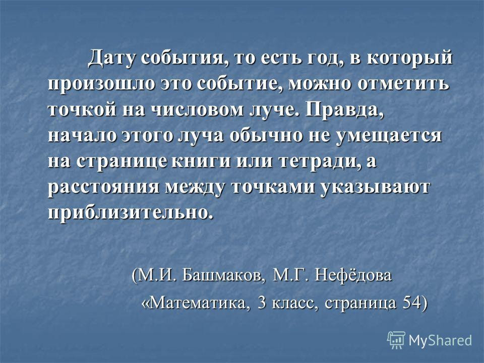 И.А. Крылов 1769 г. А.С. Пушкин 1799 г. Л. Н. Толстой 1829 г. И.А. Крылов 1769 г. И.А. Крылов 1769 г.