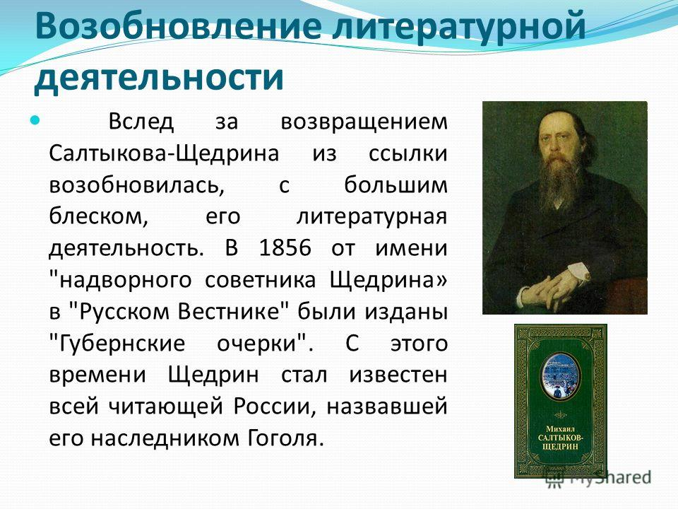 Возобновление литературной деятельности Вслед за возвращением Салтыкова-Щедрина из ссылки возобновилась, с большим блеском, его литературная деятельность. В 1856 от имени