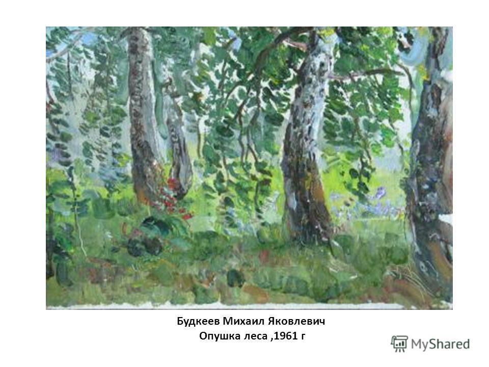 Будкеев Михаил Яковлевич Опушка леса,1961 г