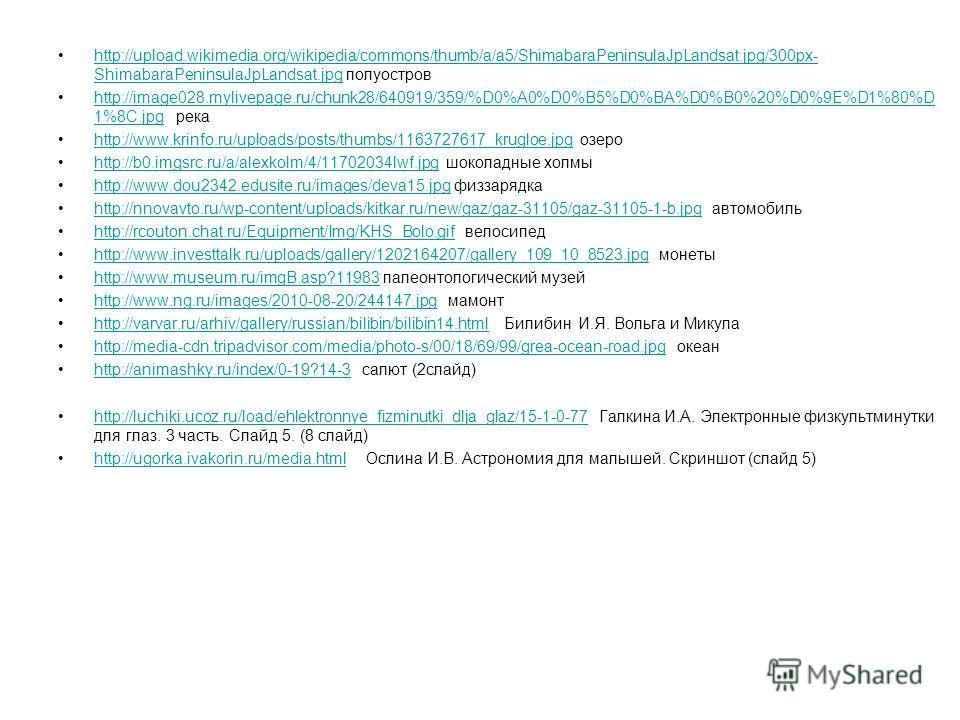 Список использованных источников http://niceworld.su/uploads/posts/2008-05/1210362291_smer42. jpg смерчhttp://niceworld.su/uploads/posts/2008-05/1210362291_smer42. jpg http://www.odintsovo.info/img/gallery/fotoclub/king/Utrennjaja_rosa-tn2. jpg росаh