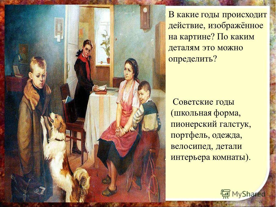 В какие годы происходит действие, изображённое на картине? По каким деталям это можно определить? Советские годы (школьная форма, пионерский галстук, портфель, одежда, велосипед, детали интерьера комнаты).