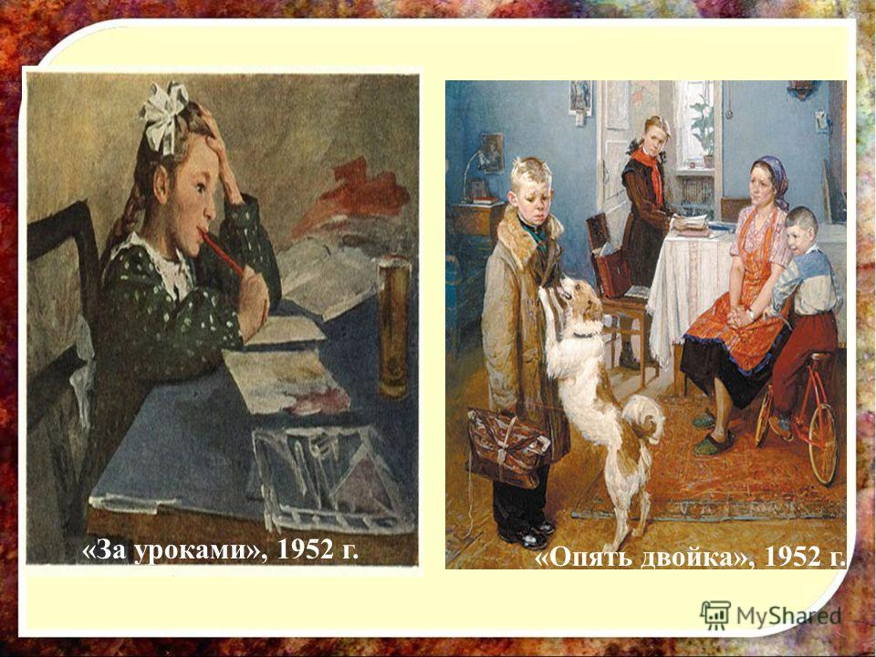 «За уроками», 1952 г. «Опять двойка», 1952 г.