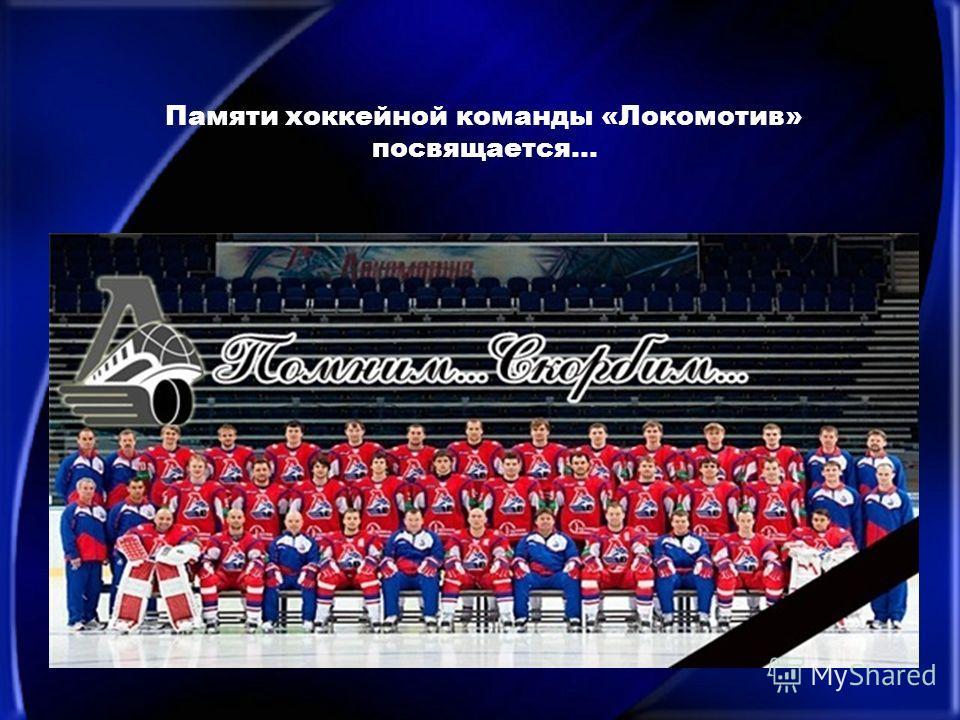 Памяти хоккейной команды «Локомотив» посвящается…