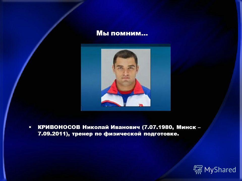 Мы помним… КРИВОНОСОВ Николай Иванович (7.07.1980, Минск – 7.09.2011), тренер по физической подготовке.