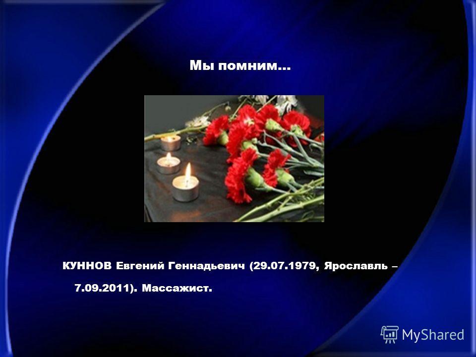 Мы помним… КУННОВ Евгений Геннадьевич (29.07.1979, Ярославль – 7.09.2011). Массажист.