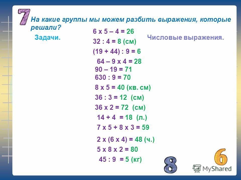 10. Ласточка живёт 14 лет, это на 4 года меньше, чем скворец. Сколько лет живёт скворец? 14 + 4 = 18 (л.) 11. Найдите сумму двух произведений 7 и 5 И 8 и 3 7 х 5 + 8 х 3 = 59 12. В школьной библиотеке парты стоят в 6 рядов по 4 парты в каждом ряду. З