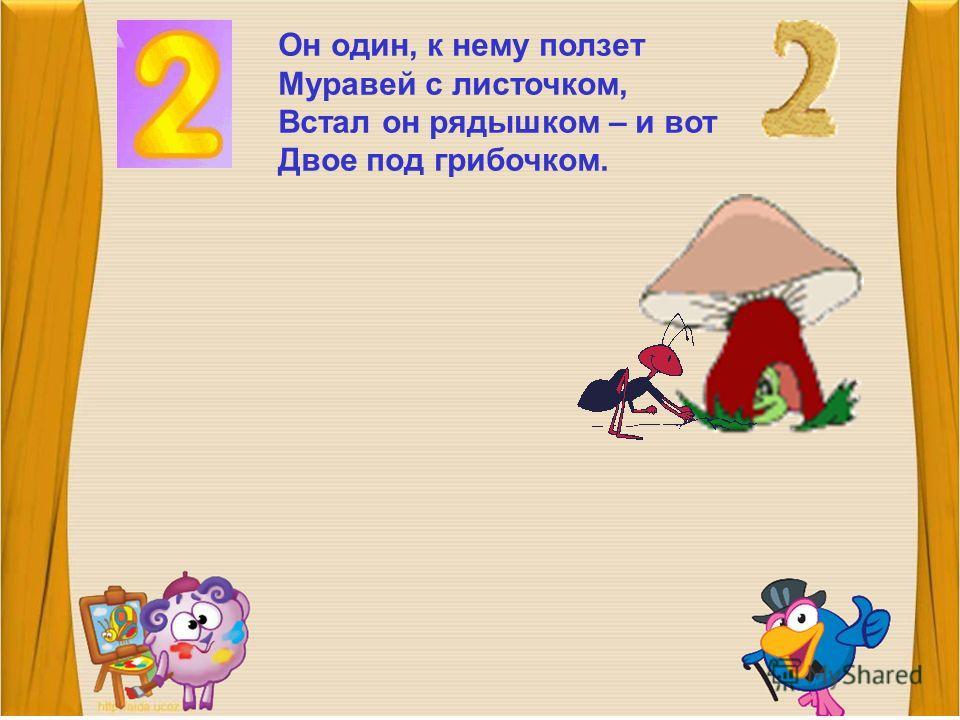 11.09.201412 Он один, к нему ползет Муравей с листочком, Встал он рядышком – и вот Двое под грибочком.