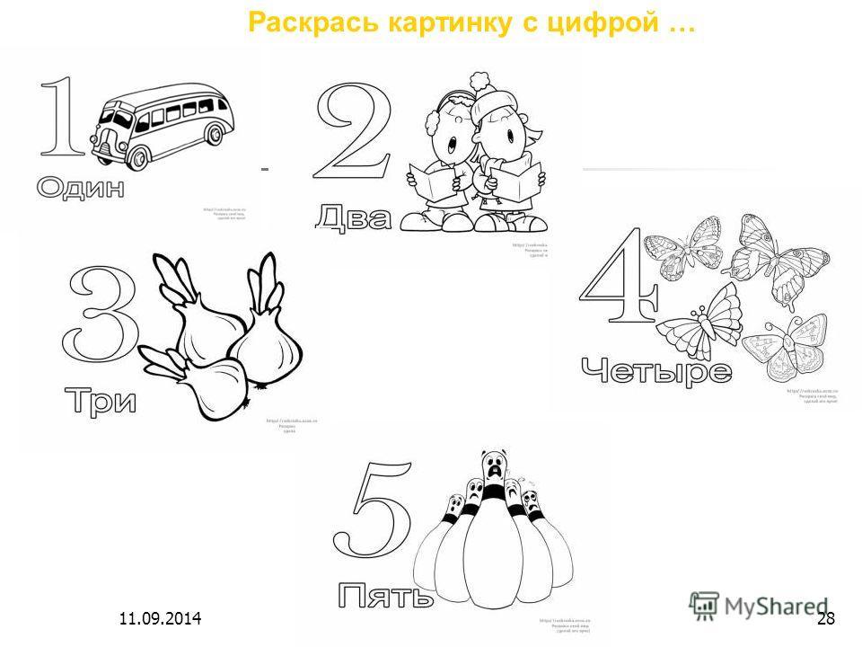 11.09.201428 Раскрась картинку с цифрой …