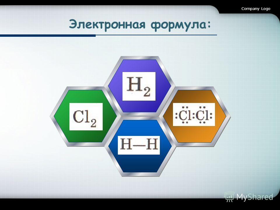 Company Logo Электронная формула:
