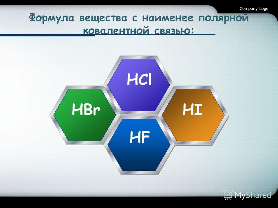 Формула вещества с наименее полярной ковалентной связью: HCl HBrHI HF