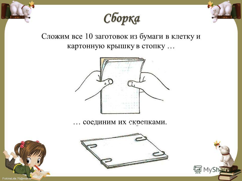 FokinaLida.75@mail.ru Сложим все 10 заготовок из бумаги в клетку и картонную крышку в стопку … … соединим их скрепками.