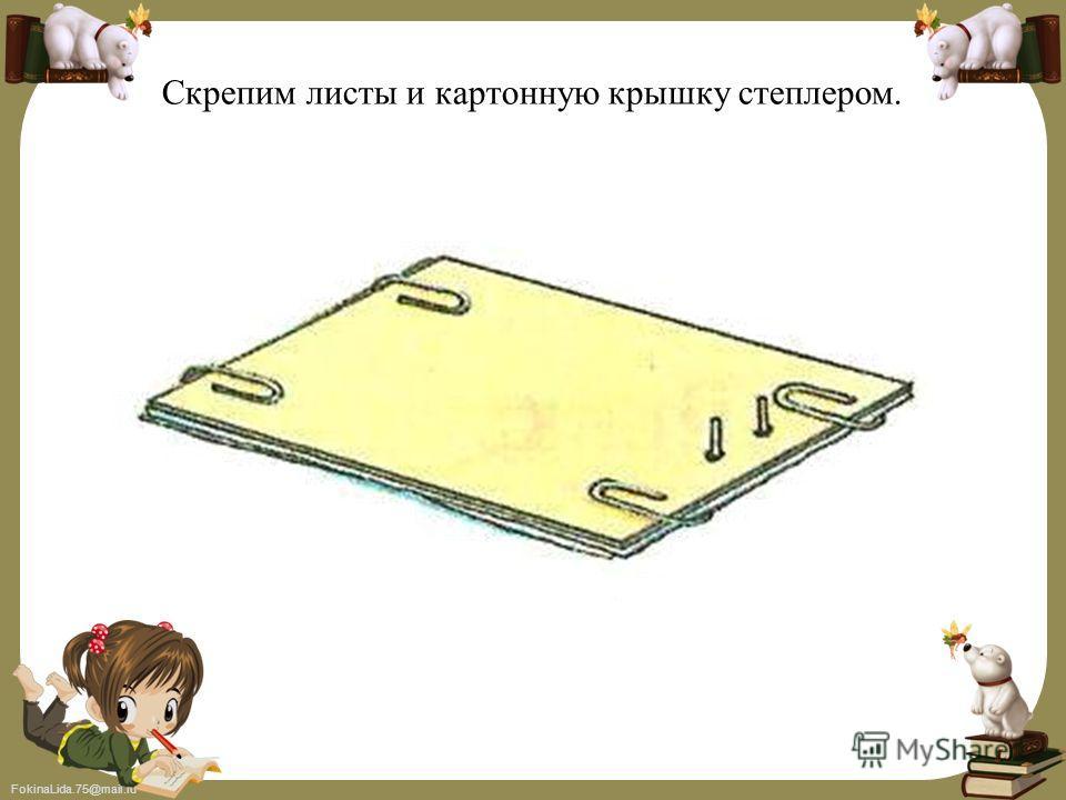 FokinaLida.75@mail.ru Скрепим листы и картонную крышку степлером.
