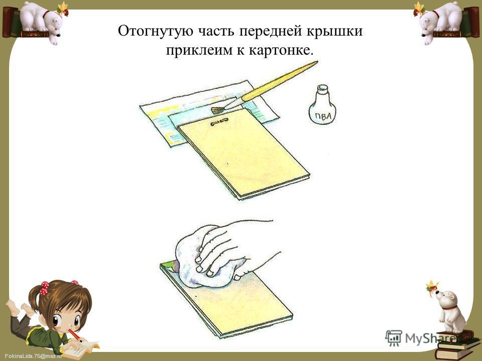 FokinaLida.75@mail.ru Отогнутую часть передней крышки приклеим к картонке.